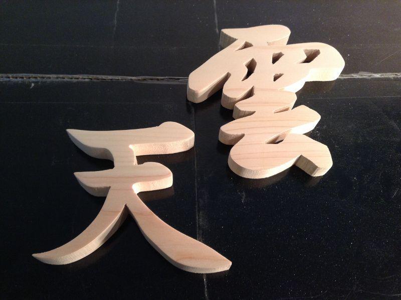 桧板「雲・天」製作/国産神棚.jpg