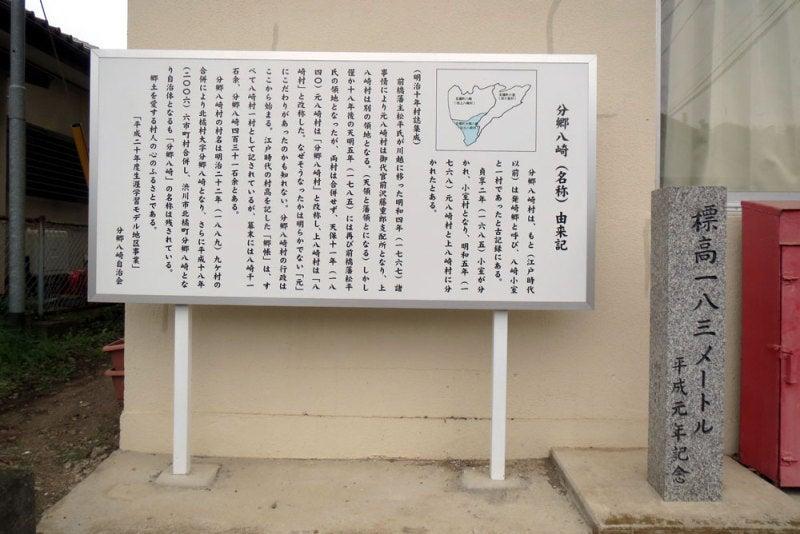 八崎城②説明板
