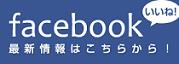 ブルーオーシャンFacebook