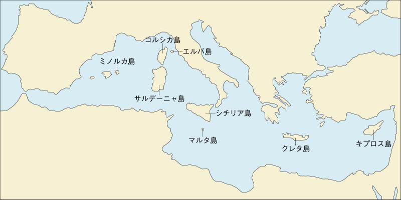 地中海の島の名称と地図 | 大学受験の世界史のフォーラム ― 東大・一橋 ...