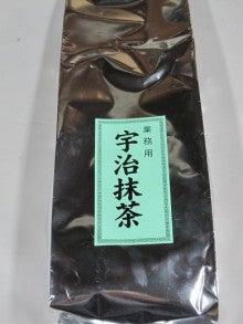 業務用宇治抹茶1kg