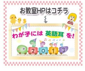 元住吉 武蔵小杉 子供英語教室