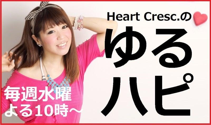Heart Cresc.のゆるハピ