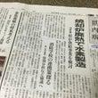中日新聞、掲載されま…
