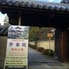 京の冬の旅2016「大徳寺芳春院・本坊」の画像
