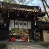 京の冬の旅2016の前に・・・「今宮神社」の画像