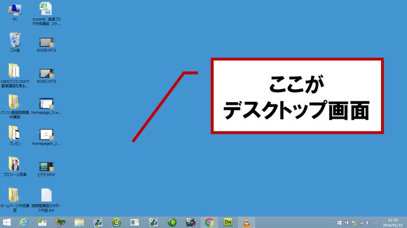 0.1秒でデスクトップを表示する方法