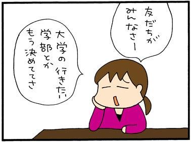長女の進路 | 松本ぷりっつオフィシャルブログ「おっぺけですけど いい ...