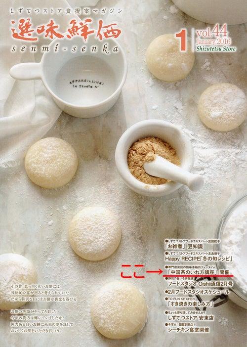 選味鮮価2016年1月号表紙