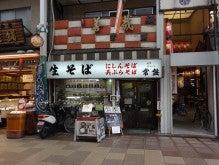きょうのつぶやき…京都市中京区寺町通三条上る にある「常盤」さん