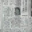 朝日新聞に掲載して頂…