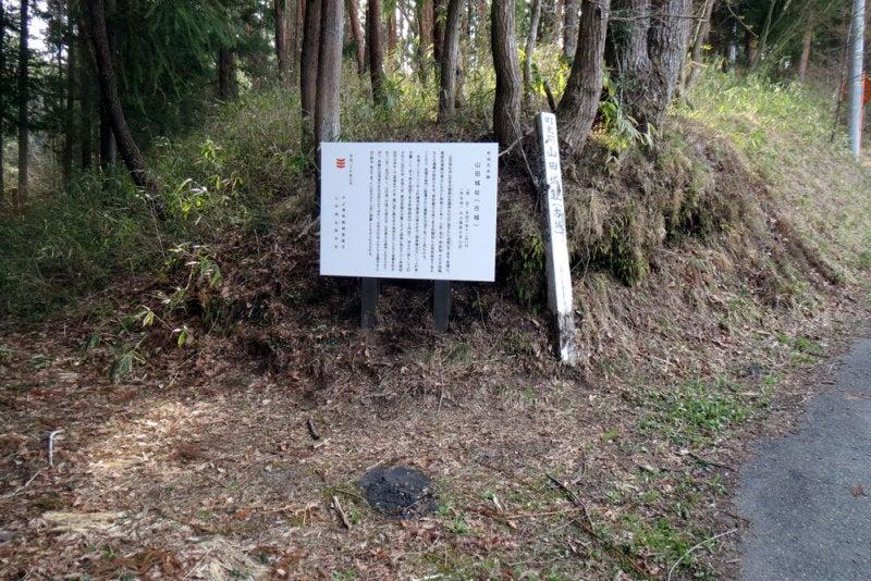 山田城①説明板と標柱