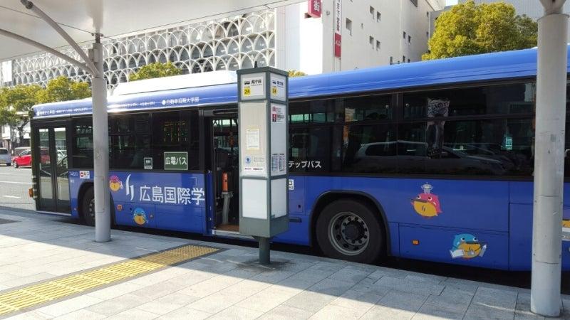 広島 国際 大学 バス