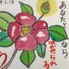 はがき絵教室in旭川No.3・・・・・No.868の画像