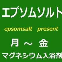 クロスのお手入れに 3/19 (火) エプソムソルト進呈の記事に添付されている画像