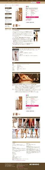 ECサイト商品ページ