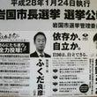 岩国市長選挙 選挙公…