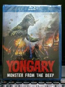 Yongary, Monster From The Deep(大怪獣ヨンガリ) | ゴジサンのブログ