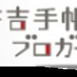 ☆募集☆12月20日…