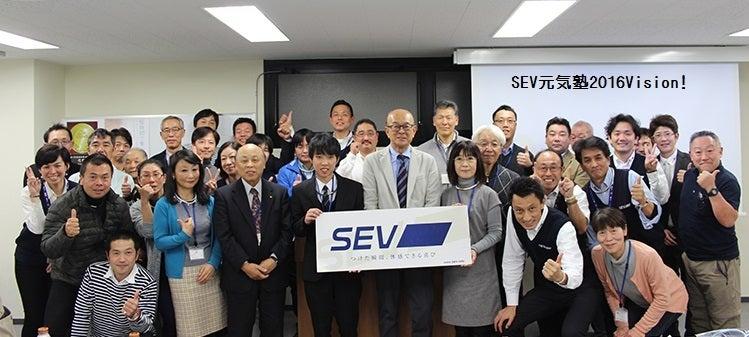 SEV元気塾