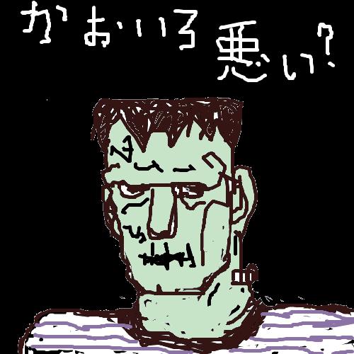 シュタイン 名前 の フランケン 怪物