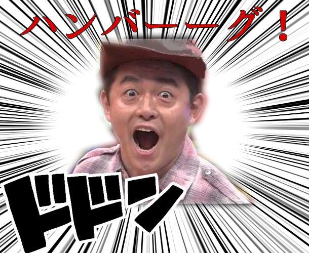 ハンバーグと叫ぶ人の画像
