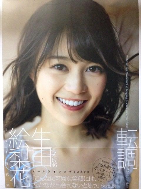 生田絵梨花(乃木坂46) 1st写真集「転調」