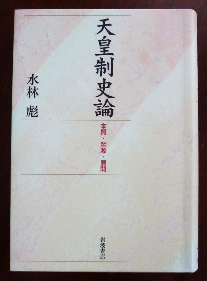天皇制史論」とF先生のこと | Okinawa通信 ⇒ 伊都国つうしん