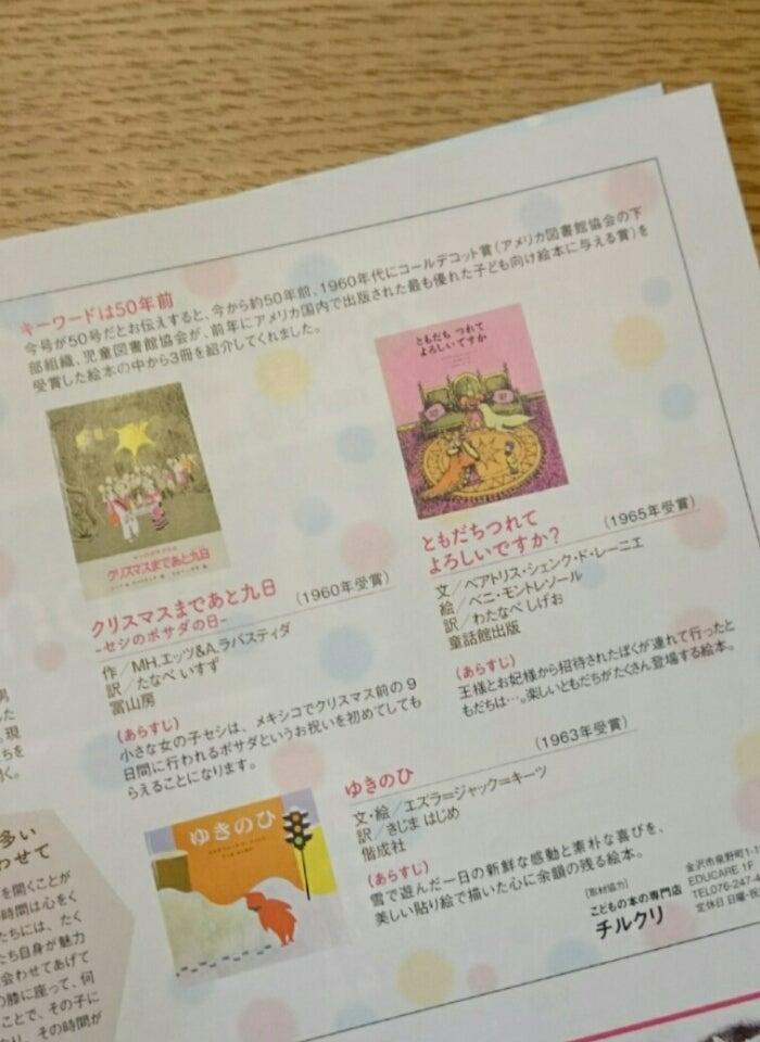 ゆきのひ   石川県金沢市ポーセ...