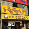 中野「田舎蕎麦 かさい」の画像