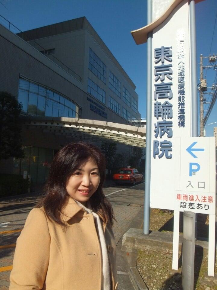 せんぽ東京高輪病院の立派なレス...
