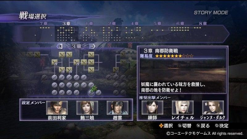 攻略 無双 orochi2 ultimate