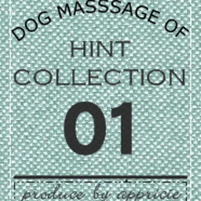 ●【ドッグマッサージのヒント集】あれ?うちの犬、足が曲がっている?と思ったら試すの記事に添付されている画像