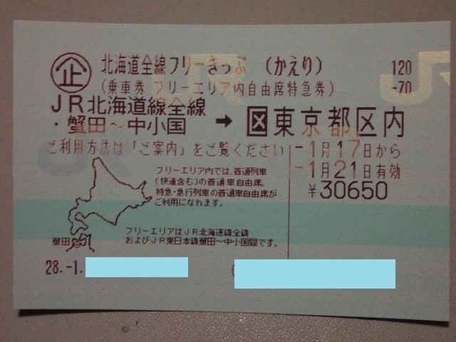 北海道全線フリーきっぷ   しょんぼりさん記録