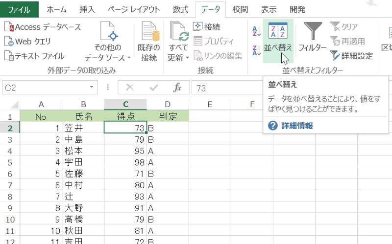 037 データを売上順、得点順に素早く並べ替える | 『たった1日で即戦力 ...