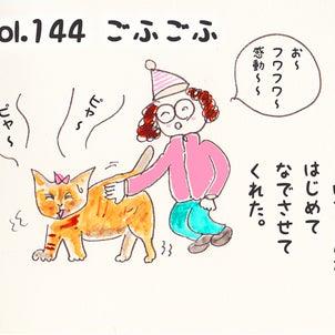 vol.144 ごふごふの画像