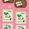 3月3日発売 春のグリーティング切手発売☆の画像