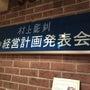 村上彫刻・第49期経…