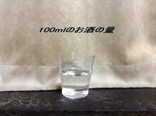 お酒100mlの量