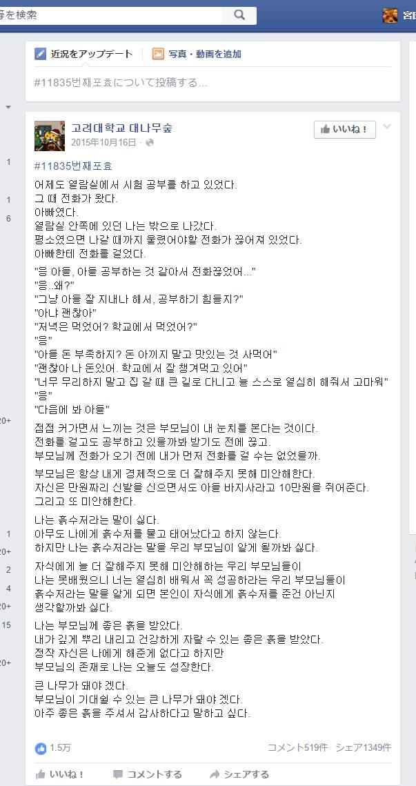 ▽韓国のスプーン階級論、そして打破 | ▽△規格外女子大生@韓国ソウル△▽