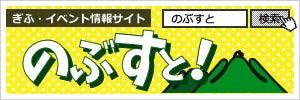 岐阜市のイベント情報サイトのぶすと!