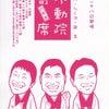 4月28日(木)「第188不動院寄席」の画像