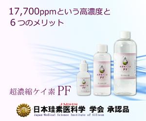 水溶性珪素 サプリメント 超濃縮ケイ素PF通販・販売店