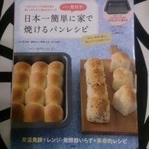 初ちぎりパン♪