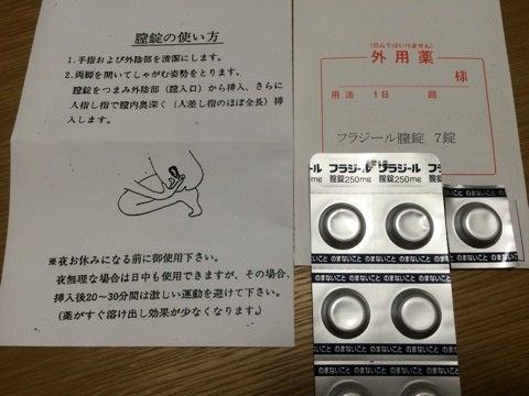 フラジール 膣 錠 フラジール腟錠250mg - Pmda