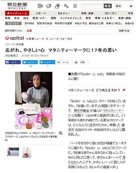 朝日新聞デジタルBABY in ME記事0126