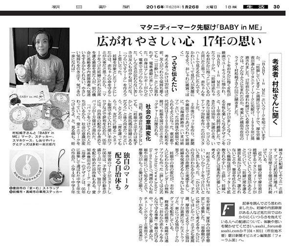 朝日新聞東京版2016年1月26日