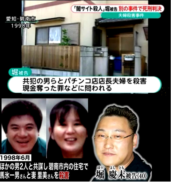 [在日犯罪]名古屋夫婦強殺・家