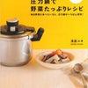 【ゆるベジミキサー】小豆のポタージュの画像