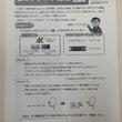 【4K8K情報】日本…